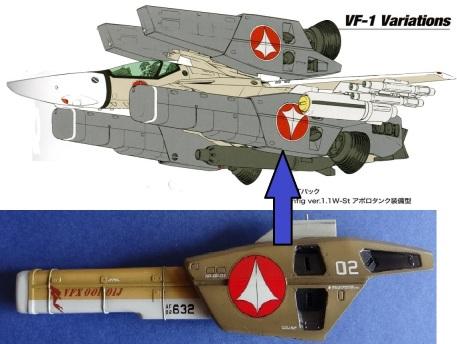 283 VF-1J S-Pack
