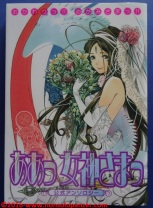 04 Ah My Goddess Tributes