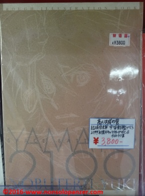 05 Mandarake Manga