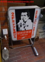 06 Nakano District