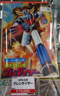 08 Mandarake Model Kits