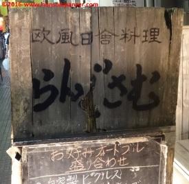 10 Nakano District