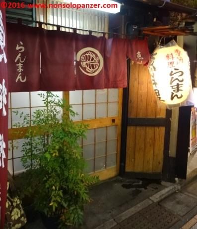 17 Nakano District