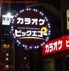 18 Nakano District