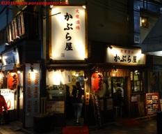 24 Nakano Restaurant