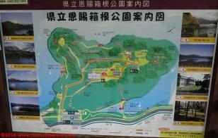 03-onshi-hakone-park