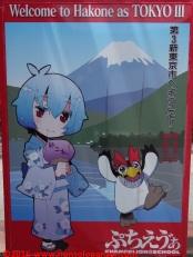 10-akone-neo-tokyo-iii