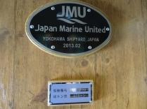 11-ashinoko-boat