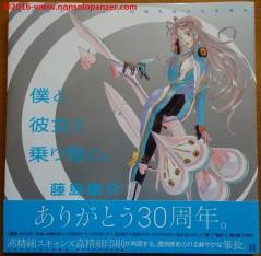 01-with-me-and-her-and-vehicles-kosuke-fujishima-artbook