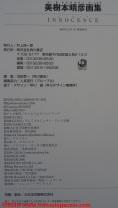 03-innocence-haruiko-mikimoto-artworks