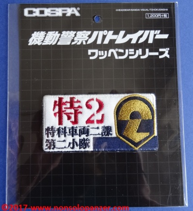 01-patch-patlabor