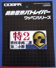 04-patch-patlabor