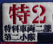 07-patch-patlabor
