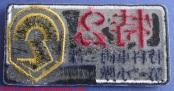 08-patch-patlabor