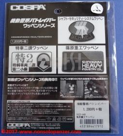10-patch-patlabor