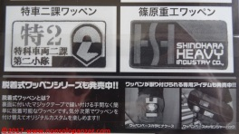 11-patch-patlabor