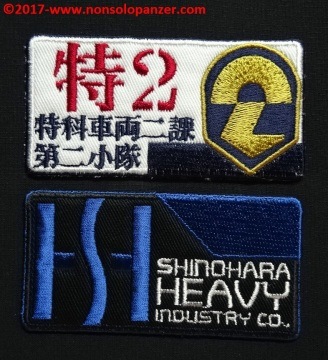 19-patch-patlabor