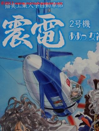02 Shinden Zoukei Mura