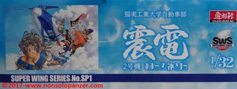 04 Shinden Zoukei Mura