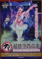 07 Macross Orchestra 2017 Poster