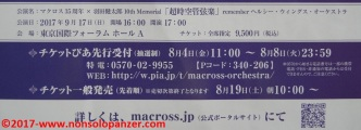 18 Macross Orchestra 2017 Poster