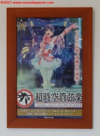 20 Macross Orchestra 2017 Poster