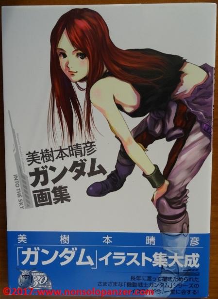 01 Into the Sky - Haruiko Mikimoto Artwotks