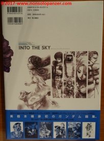 02 Into the Sky - Haruiko Mikimoto Artwotks