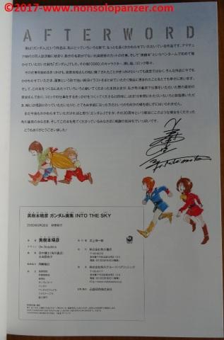 28 Into the Sky - Haruiko Mikimoto Artwotks
