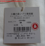 04 Ghibli Museum T-shirt