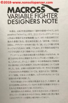 05 Macross Variable Fighter Designers Note