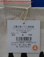 07 Borsa Museo Ghibli - Mamma Aiuto