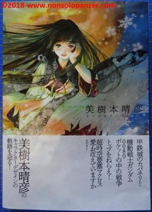 01 Mikimoto Haruhiko Character Works