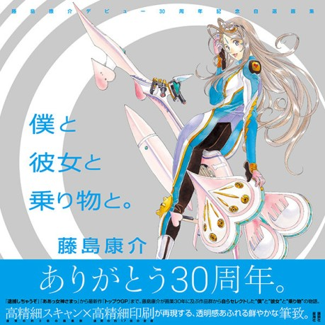 37 Belldandy With me and her and Vehicles Version book