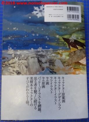 39 Mikimoto Haruhiko Character Works