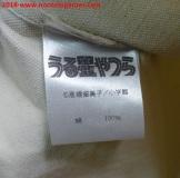 25 Urusey Yatsura gadget