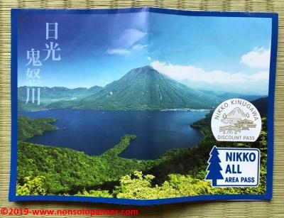 001 nikko all area pass