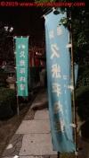 29 Asakusa 2017 - Night