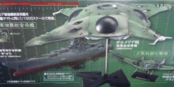 08 Pormelia Class Astro Assault Carrier Bandai