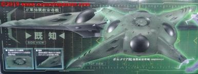 12 Pormelia Class Astro Assault Carrier Bandai
