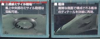 14 Pormelia Class Astro Assault Carrier Bandai