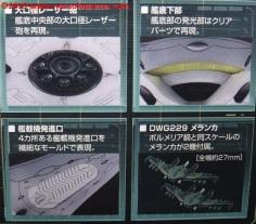 16 Pormelia Class Astro Assault Carrier Bandai