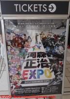 03 Shoji Kawamori Expo