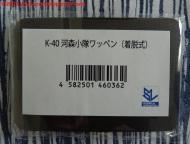 22 Shoji Kawamori Expo - RX78 GP01 T-shirt