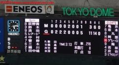 42 Tokyo Dome City
