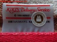20 Kiki Delivery Service Towel Set