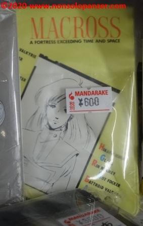 23 Mandarake - Nakano Broadway 2019