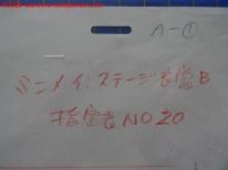 06 Macross - Ai Oboete Imasu Ka Cells