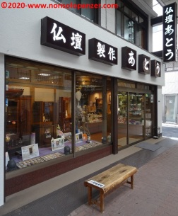 09 Satake Shopping Street