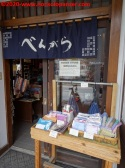 43 Noren Shop Asakusa